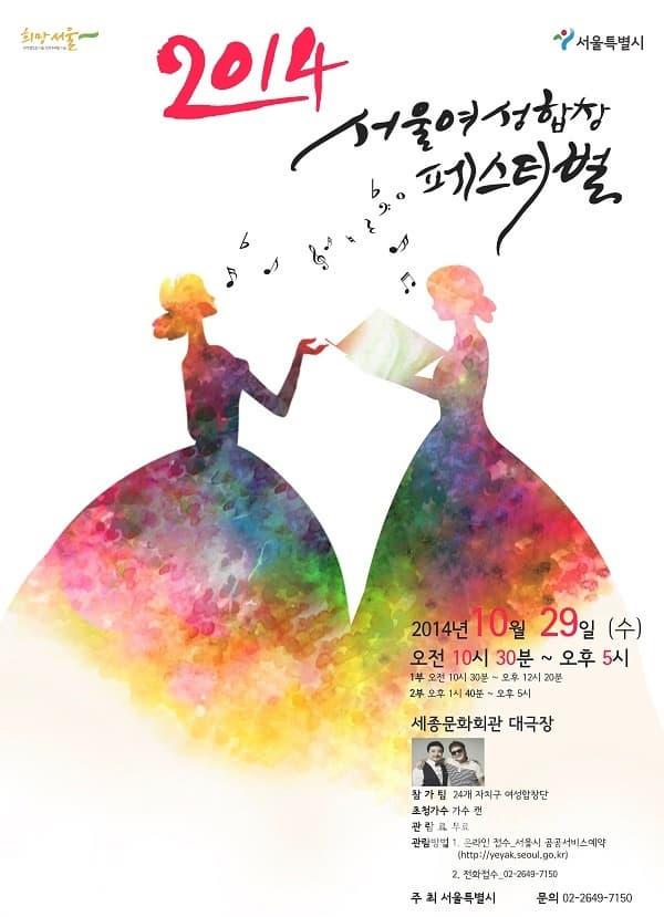 2014 서울여성합창페스티벌