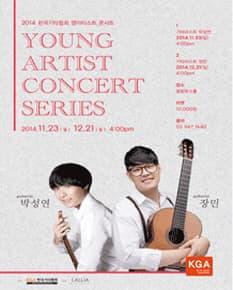 2014 한국기타협회 영아티스트 콘서트 - 기타리스트 박성연