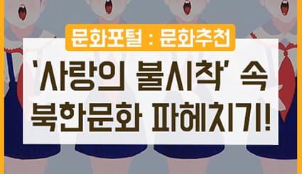 핫한 드라마 '사랑의 불시착'속 북한문화 전격 파헤치기!