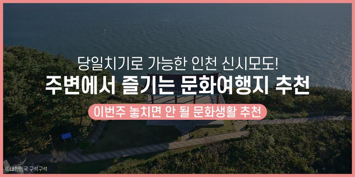 당일치기로 가능한 인천 신시모도! 주변에서 즐기는 문화여행지 추천