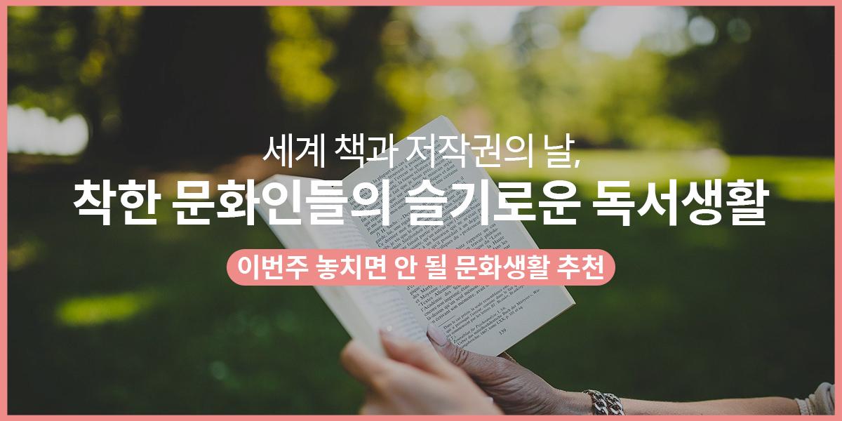 착한 문화인들의 슬기로운 독서 생활 <세계 책과 저작권의 날>