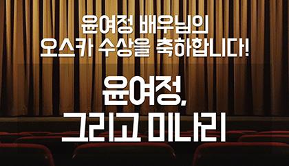 윤여정 배우님의 오스카 수상을 축하합니다! <윤여정, 그리고 미나리>