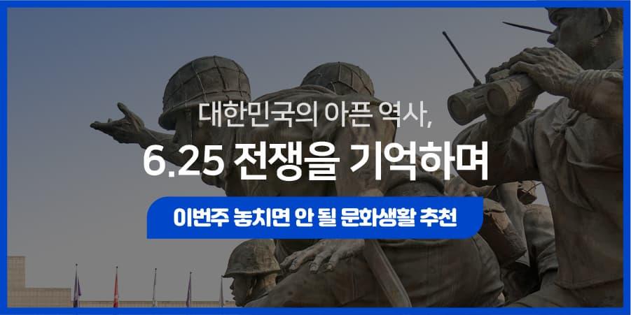 대한민국의 아픈 역사, 6.25전쟁을 기억하며