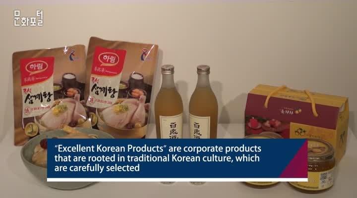 [주LA한국문화원] 한국우수문화상품전시
