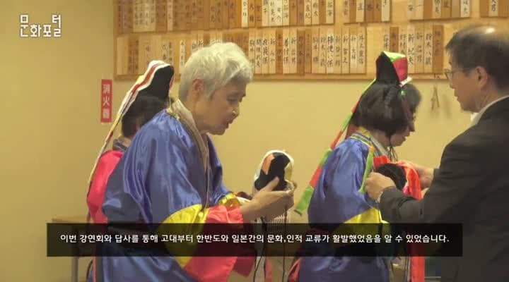 [주동경한국문화원] 길위의 인문학-일본속의 한국을 찾아서