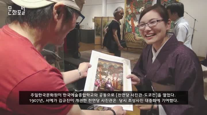 [주동경한국문화원] 천연당 사진관 아트 프로젝트 도쿄전