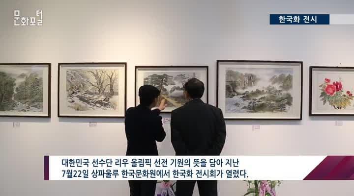 [올림픽 특집영상]대한민국 선수단 리우 올림픽 선전 기원 한국화 전시회
