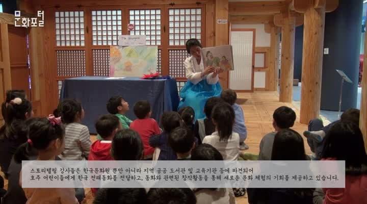 [주시드니한국문화원]Korean Mama's Storytelling