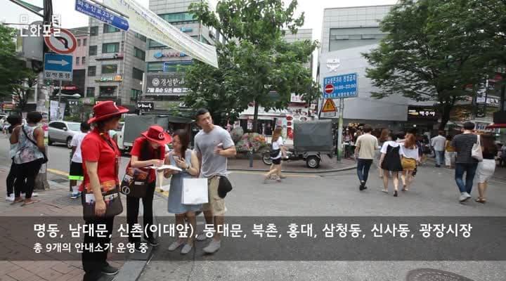 서울의 빨간천사, 움직이는 관광안내소 Red Angel