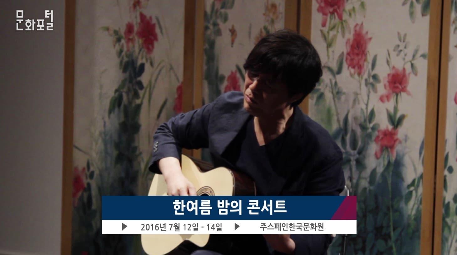 [주스페인한국문화원] 한여름 밤의 콘서트
