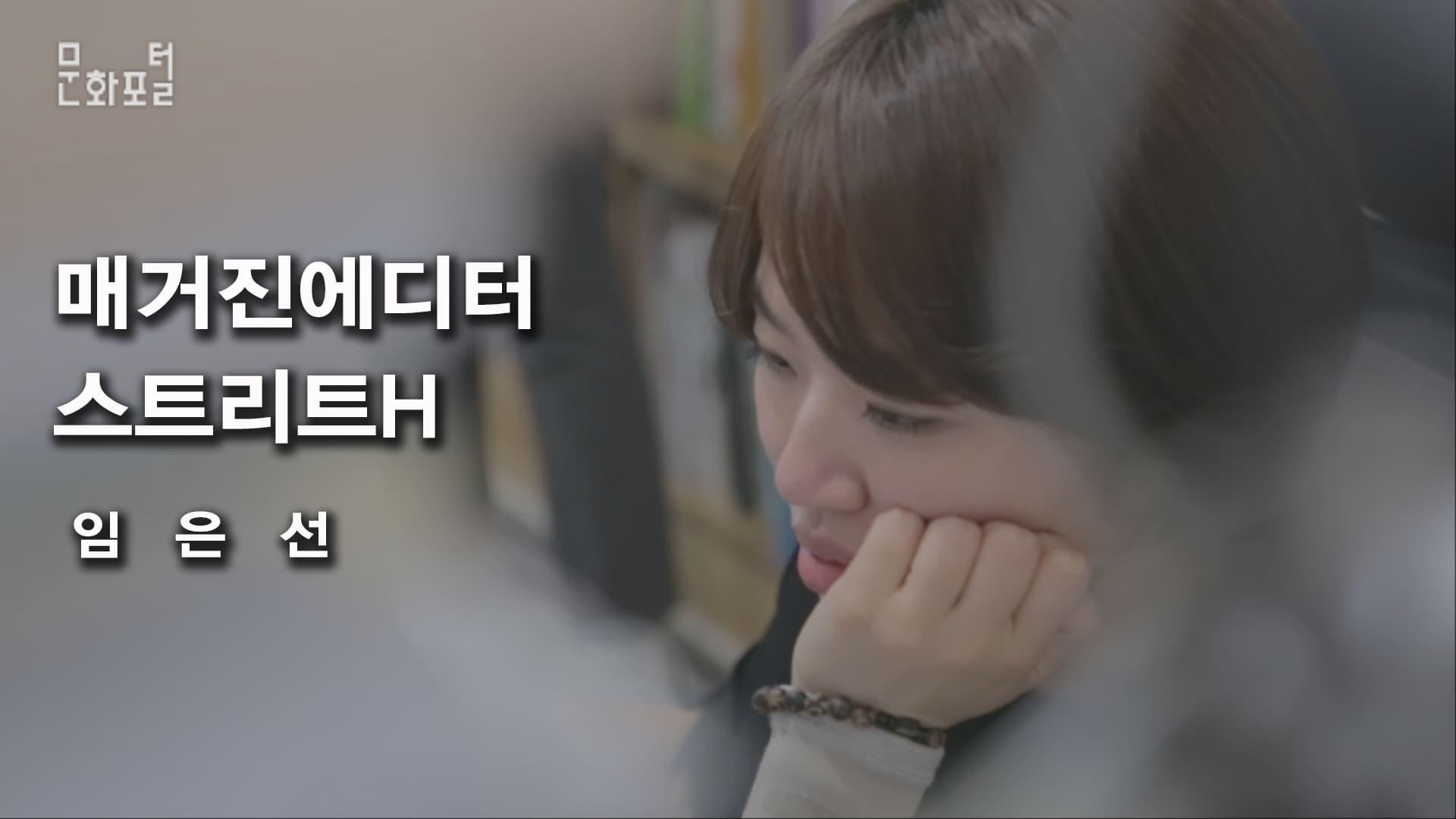 [문화직업30] 매거진에디터 편