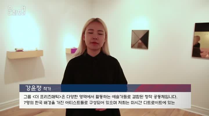 [주워싱턴한국문화원] 9월의 미술전시_더 프리즈매틱(The Prismatic)