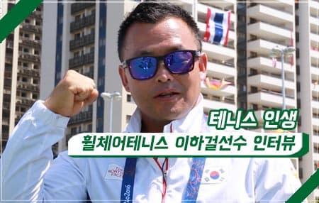 테니스인생, 휠체어테니스 이하걸선수 인터뷰