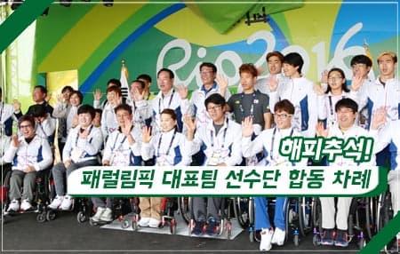 해피추석! 패럴림픽 대표팀 선수단 합동 차례