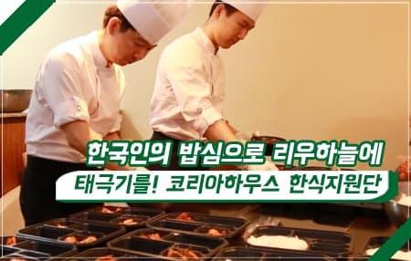 한국인의 밥심으로 리우하늘에 태극기를! 코리아하우스 한식지원단