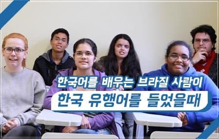 한글을 배우는 브라질 사람이 한국유행어를 들었을 때