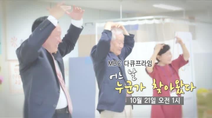 인생나눔교실 MBC 다큐프라임 홍보 동영상