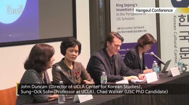 [LA/해외문화PD] 세종탄신 620주년 기념 학술대회