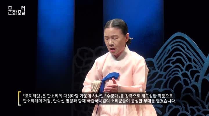 [도쿄/해외문화PD] 명창 안숙선의 작은창극 「토끼타령」