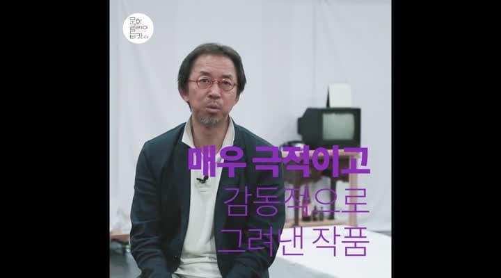 문화릴레이티켓 홍보영상 [남산예술센터]편