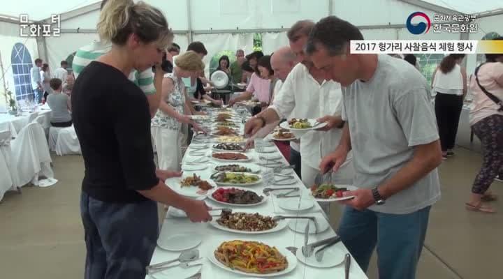 [헝가리/해외문화PD]2017 헝가리 사찰음식 체험 행사
