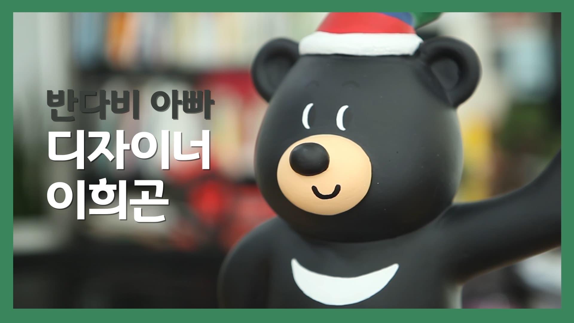 [2018 평창] 반다비 아빠, 디자이너 이희곤