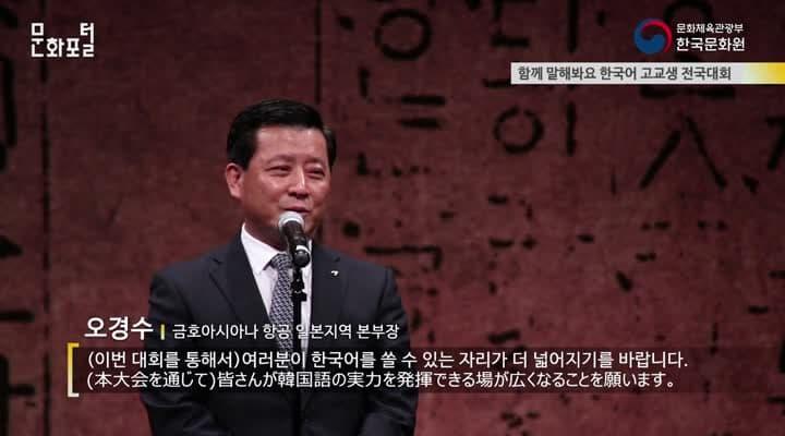 [도쿄/해외문화PD]함께 말해봐요 한국어 고교생 전국대회