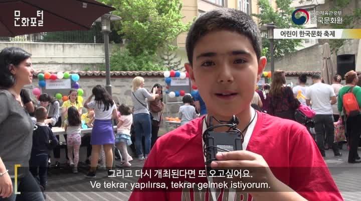 [터키/해외문화PD] 어린이 한국문화축제
