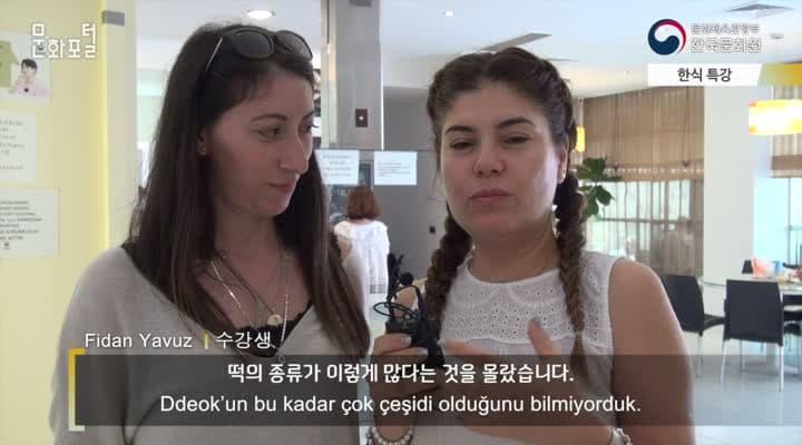 [터키/해외문화PD] 한식특강