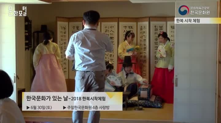 [도쿄/해외문화PD]한국문화가 있는 날~2018 한복시착체험