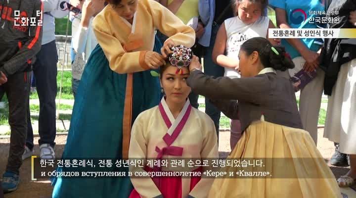 [카자흐스탄/해외문화PD] 한국 전통혼례 및 성인식 행사