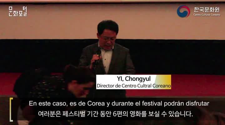 [스페인/해외문화PD] 제 11회 스페인 한국영화제