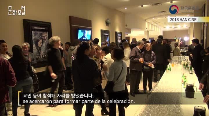 [아르헨티나/해외문화pd] 2018 HANCINE 부에노스아이레스 한국영화제