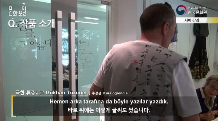[터키/해외문화PD] 서예강좌(전문가반)