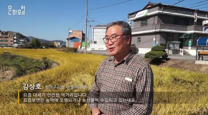 자연과 사람을 생각하는 청개구리쌀 마을
