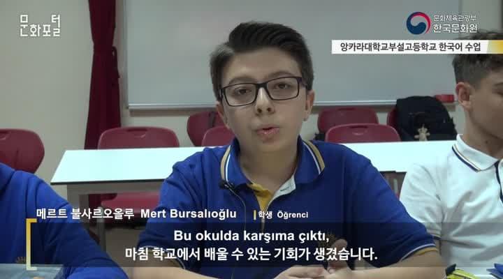 [터키/해외문화PD] 앙카라대학부설고등학교 한국어수업