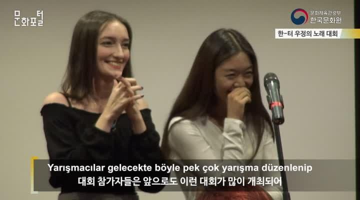 [터키/해외문화PD] 문화원 개원 7주년 기념행사 주간_한-터 우정의 노래대회