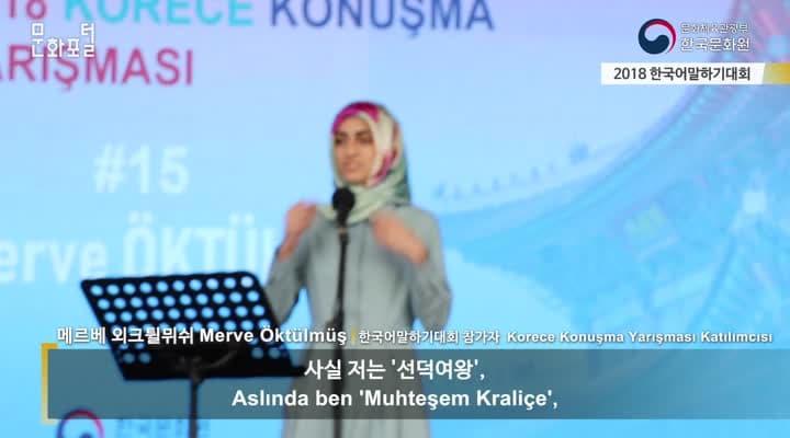 [터키/해외문화PD] 2018 한국어 말하기 대회