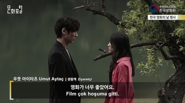 [터키/해외문화PD] 문화원 개원 7주년 기념행사주간_한국 영화의 날