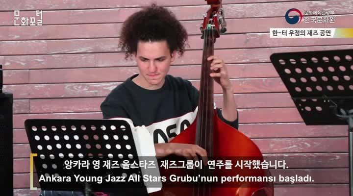 [터키/해외문화PD] 문화원 개원 7주년 기념행사 주간_한-터 우정의 재즈 공연