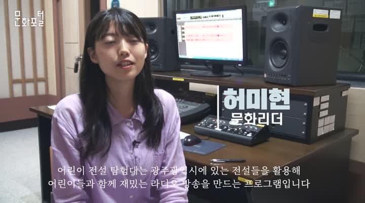 광주 어린이 팟캐스트 라디오 [어린이전설탐험대]