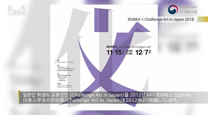 [도쿄/해외문화PD]BUNKA X Challenge Art in Japan 2018