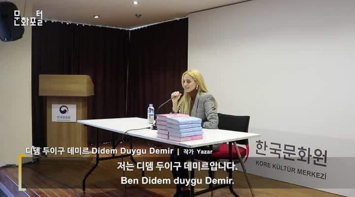 [터키/해외문화PD] 두이구 데미르 작가와의 만남
