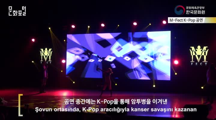 [터키/해외문화PD] M-Fect K-Pop 공연
