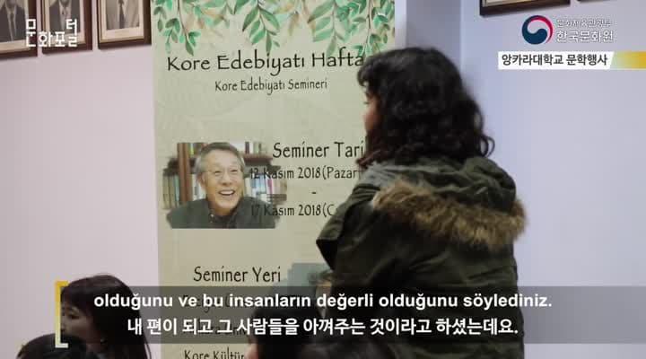 [터키/해외문화PD] 앙카라대학교 문학행사