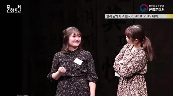 [도쿄/해외문화PD] 함께 말해봐요 한국어 2018-2019 대회