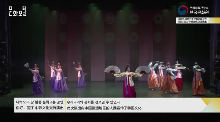 [북경/해외문화PD] 니하오-리장 한중 문화교류 공연