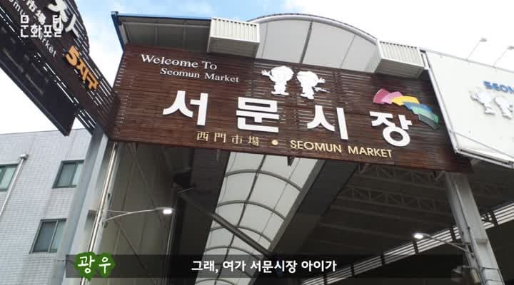 로컬이 추천하는 대구 '서문' 여행