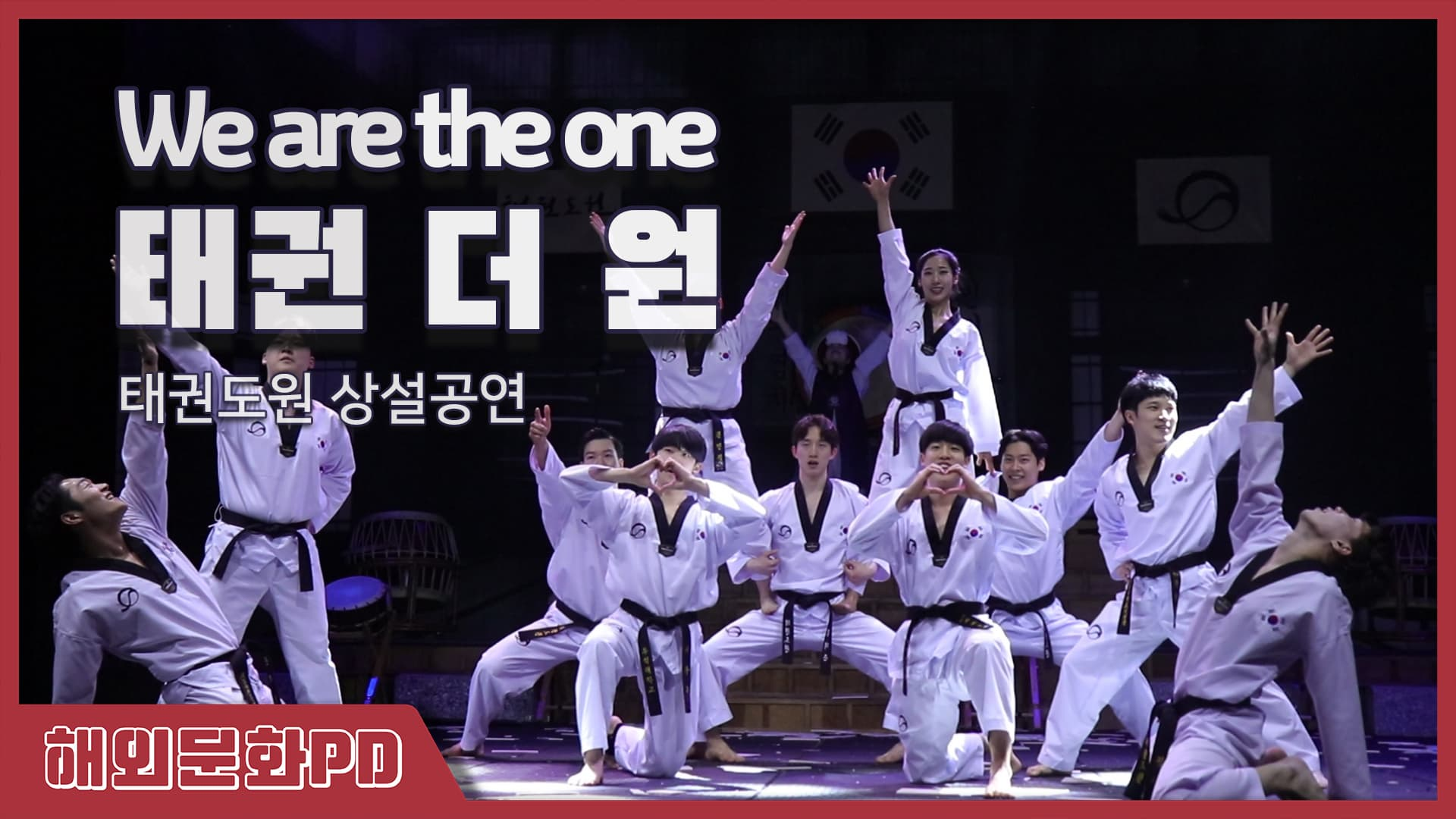 We are the one, 태권 더 원관련 이미지