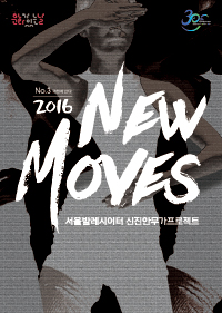 <2016 NEW MOVES>